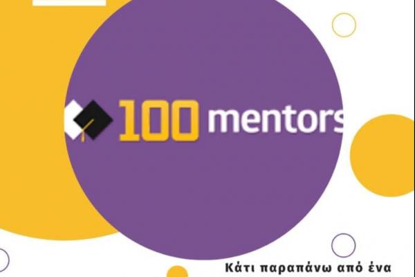 ela 100 mentors poster